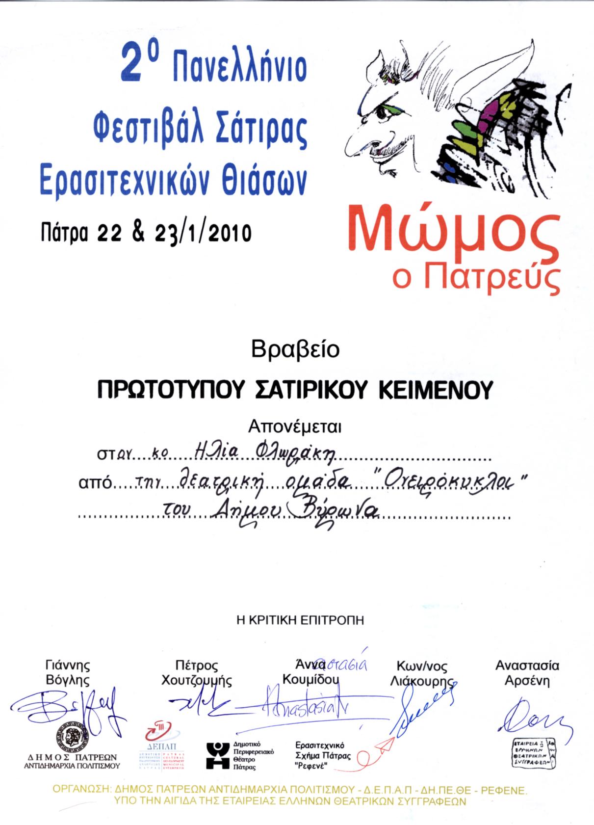 Original text Award
